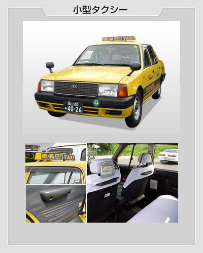 タクシー車両ラインナップ